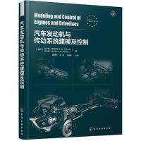 汽车发动机与传动系统建模及控制 车辆整体性能设计书籍 汽车制造技术 系统工程和控制系统开发书籍