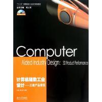 计算机辅助工业设计--三维产品表现(附光盘十二五高等院校工业