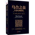 正版书籍 黑金系列:乌合之众 大众心理研究 社会心理学基础书 畅销