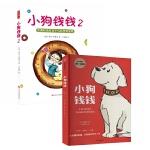 小狗钱钱+小狗钱钱(2)(全2册)