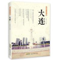 中国人文之旅 大连