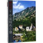 中国特色小镇 中国林业出版社