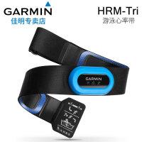 Garmin佳明HRM-tri心率带游泳骑行跑步铁三心率带fenix3 735 920