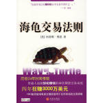 海龟交易法则 9787508610078 (美)费思,乔江涛 中信出版社