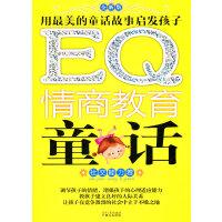 【全新版】EQ情商教育童话・社交能力卷