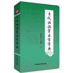 古代汉语常用字字典