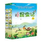 法布尔昆虫记(全8册)