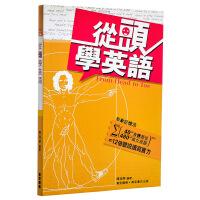 【中商原版】从头学英语 港台原版 �摹割^」�W英�Z �瑞�A �f里(香港) 语言学习 英语 哩语