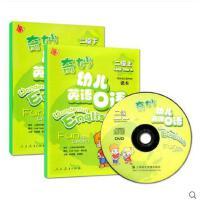 幼儿英语启蒙教材儿童英语教材奇妙幼儿英语2口语二级上下册(课本+活动包+卡片+教学DVD光盘) 适合幼儿园中班少儿英语入门教材