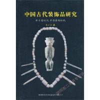 【二手旧书8成新】中国古代装饰品研究 秦小丽 陕西师大 9787561354155