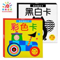 黑白卡片婴儿早教卡幼儿彩色卡宝宝视觉激发卡0-6个月到12个月3岁