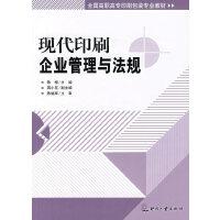 现代印刷企业管理与法规