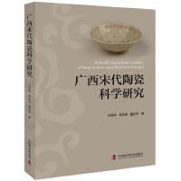广西宋代陶瓷科学研究