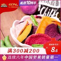 【三只松鼠_田园果蔬脆100g】休闲零食特产综合混合什锦果蔬脆片
