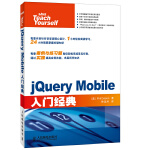 jQuery Mobile入门经典