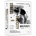 城市�c�毫Γ�槭裁次����被城市吸引,�s又想逃�x?