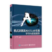 模式识别及MATLAB实现学习与实验指导 郭志强 9787121323737 电子工业出版社