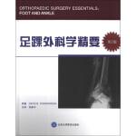 足踝外科学精要(第2版) [美] 托德森(David B.Thordarson),张建中 北京大学医学出版社