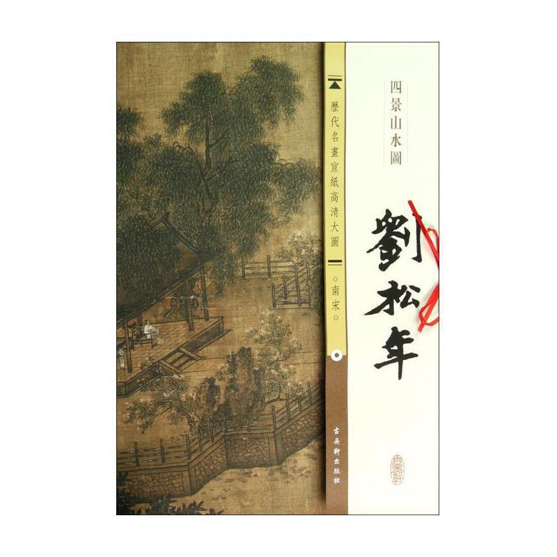 刘松年四景山水图/历代名画宣纸高清大图 古吴轩出版社