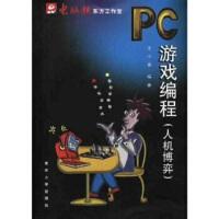 PC游戏编程(人机博弈)(附光盘)