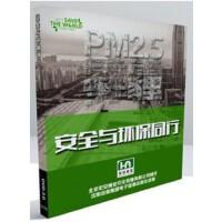 2020年安全生产月 PM2.5雾霾 安全与环保同行(2DVD) 宏安