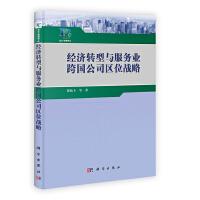 经济转型与服务业跨国公司区位战略