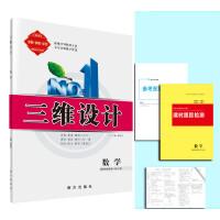 三维设计新教材同步课堂-数学选择性必修第一册(配人教A版)