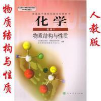 人教版高中化学选修3课本教材教科书人教版人民教育社物质结构与性质I(DY)新课标高中化学 物质结构与性质 选修3(理工