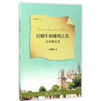 【二手书9成新】以蜗牛和雄鸡之名――法国趣谈录何晨伟9787542658760上海三联书店