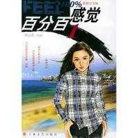 【旧书二手书九成新】百分百感觉(1),(香港)刘云杰 著,上海文艺出版社