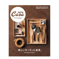 Casa BRUTUS特�e篇 美丽厨房与道具 美しいキッチンと道具 日本原版时尚生活产品设计