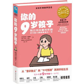 你的9岁孩子(pdf+txt+epub+azw3+mobi电子书在线阅读下载)