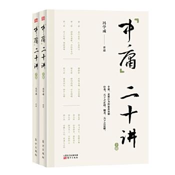 中庸二十讲 被中国人严重误解的《中庸》,竟是道德行为的*准则?冯学成以深厚的佛学功底和深透的人生领悟讲解集政治哲学和人生哲学于一体的《中庸》,为您指明安身立命的道路。