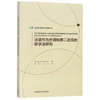 法语作为外语和第二语言的教学法研究/法语教师教育与发展丛书