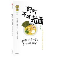 知日特集53 好吃不过拉面 拉面起源日本拉面食谱书籍 拉面美食地图 日式拉面料理书籍 日本饮食文化美食社科人文类普及读