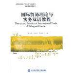 国际贸易理论与实务双语教程