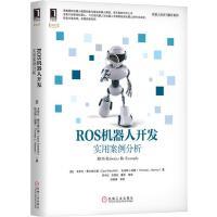【正版特价】ROS机器人开发:实用案例分析|231432