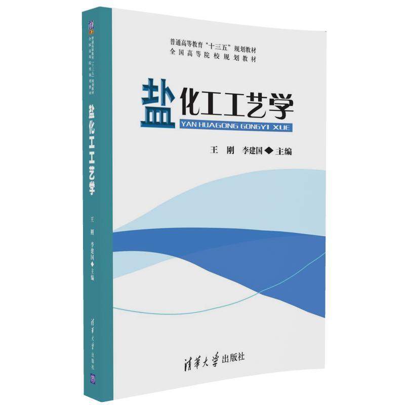 盐化工工艺学 下载更多课件、素材包资源,请关注清华社官方微信公众号qhdxcbs