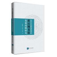 公共文化服务体系中社区图书馆发展战略研究