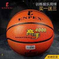 ENPEX/乐士高手4000篮球室外水泥地训练用球弹性耐磨