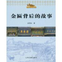 金匾背后的故事/天下晋商丛书