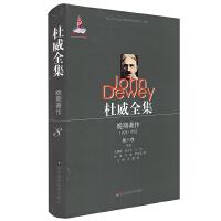 杜威全集・晚期著作(1925―1953)・第八卷(1933)