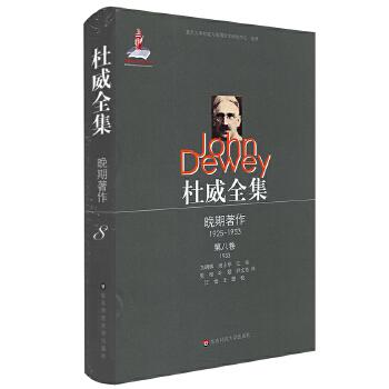 杜威全集·晚期著作(1925—1953)·第八卷(1933) (精装 全面收录杜威一生中在哲学、教育学、心理学、社会学等领域所撰写的文章与专著 杜威思想研究的权威著作)