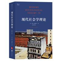 现代社会学理论(双语第7版) Modern Sociological Theory, 7e