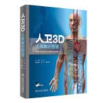人卫3D人体解剖图谱(配增值)