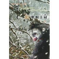 血染的王冠/动物小说名家系列