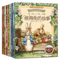 【满59.8元任选3套包邮】彼得兔的故事全8册彩图注音睡前童话故事绘本彼得兔和他的朋友们少儿图书 儿童一年级书籍 6-