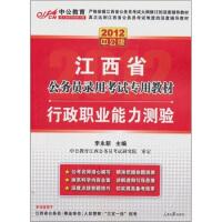 2012中公版江西公务员考试:行政职业能力测验(赠送价值150元的图书增值卡)