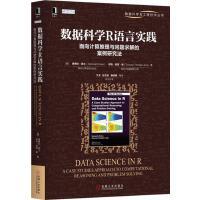 【包邮特价】数据科学R语言实践:面向计算推理与问题求解的案例研究法|230986
