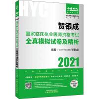 贺银成国家临床执业医师资格考试全真模拟试卷及精析 靓银时代版 2021 中国中医药出版社